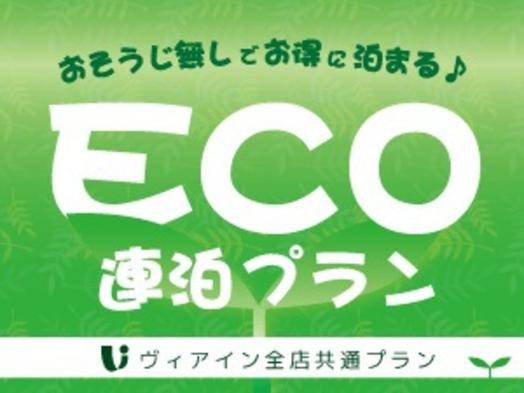 【連泊ECO割】清掃不要でお得にSTAY!