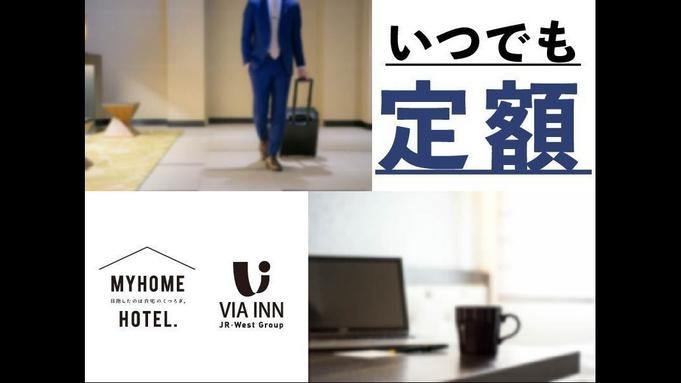 【チェーン統一】朝7時に入れる最大27時間滞在テレワークプラン☆無料朝食2食付