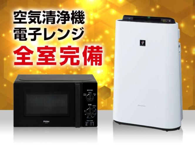 空気清浄機・電子レンジ全室完備!