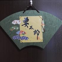 【施設一例】施設内には様々な手作りの飾りがございます。