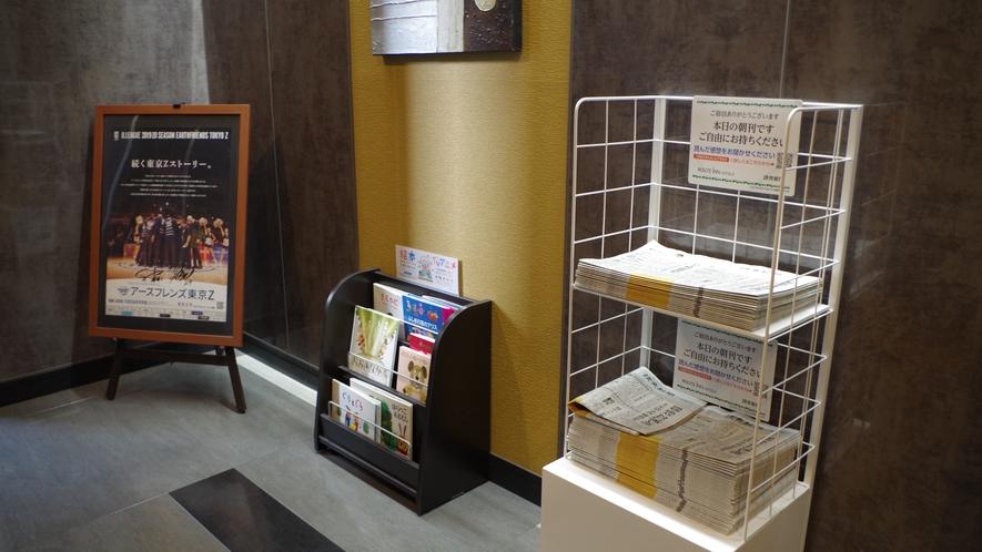 無料配布新聞(読売)・お子様絵本コーナー