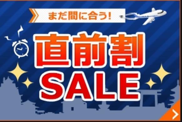 【直前割引】★7日前から5%お得プラン!!★空港まで10分、市内まで15分!出張や観光にも便利!