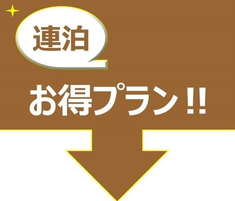 【連泊お得】★連泊で10%お得プラン!!★空港まで10分、市内まで15分!! 出張や観光にも便利!!