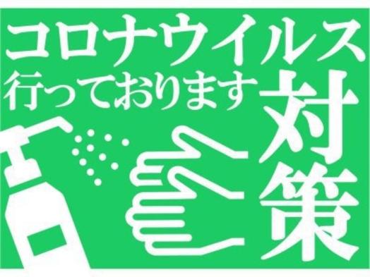 【室数限定】事前決済で断然お得なご宿泊プラン!!