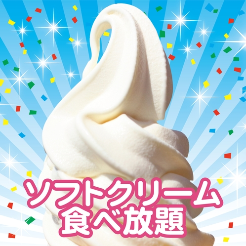 ソフトクリーム食べ放題 無料