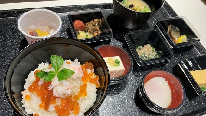 【ちか旅×朝食】14時チェックインOK!≪島根・鳥取在住の方限定≫12時チェックアウトプラン