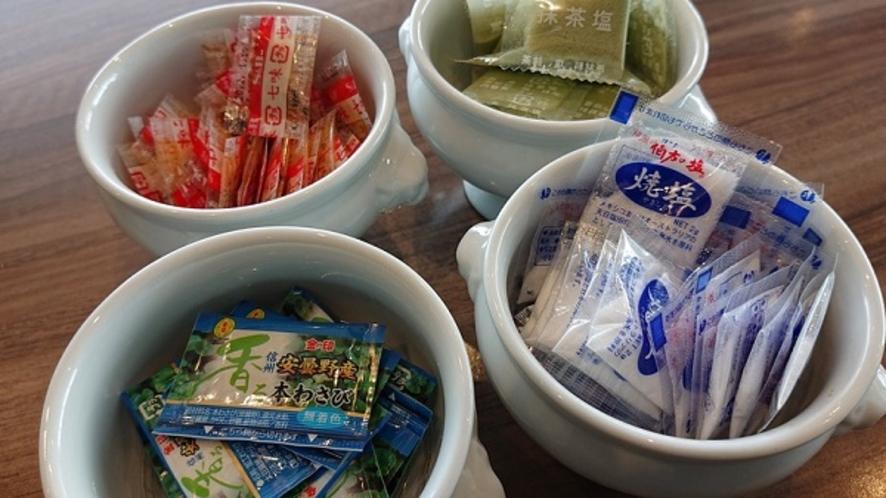 ◆お好きな調味料で天ぷらを