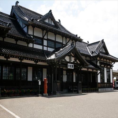 ◆旧大社駅