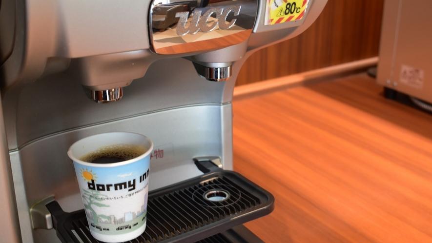◆ウェルカムドリンク&モーニングコーヒー