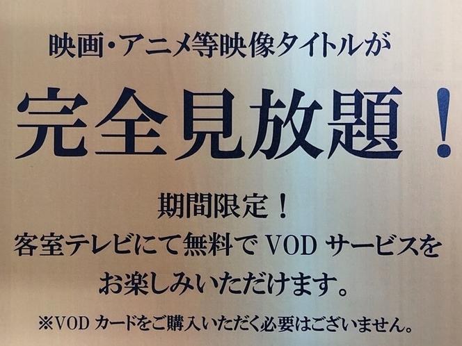 ◆【期間限定】映画、アニメ等映像作品見放題!