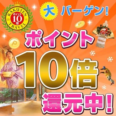 ◆楽天スーパーポイント10倍でお得なプラン◆ダブルベッド使用◆