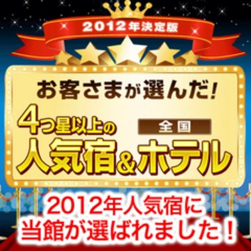 4つ星☆☆☆☆2012年