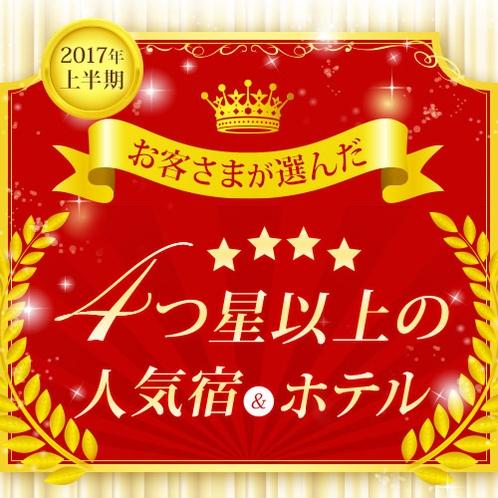 4つ星☆☆☆☆2017年