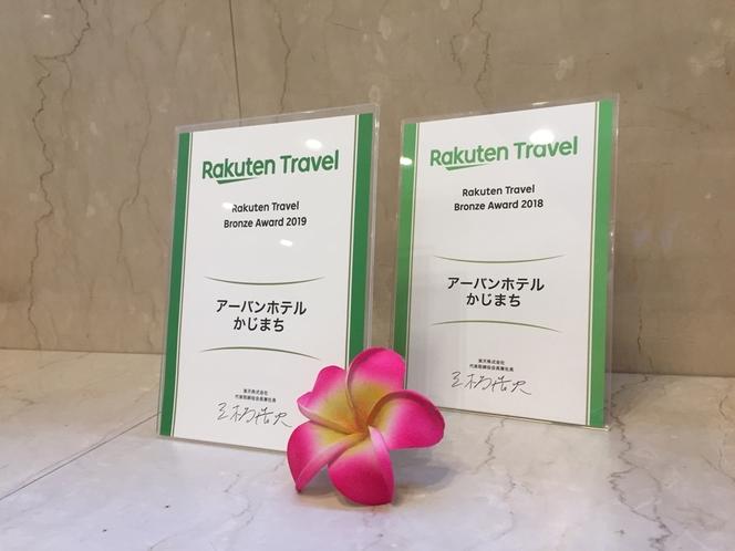 楽天トラベルアワード賞連続受賞2018・2019