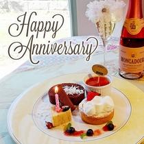 【アニバーサリープラン】大切な人との記念日に♪スパークリングワインとデザートプレートをプレゼント☆