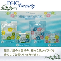 【レディースプラン】手ぶらで嬉しいDHCスキンケアセットプレゼント♪