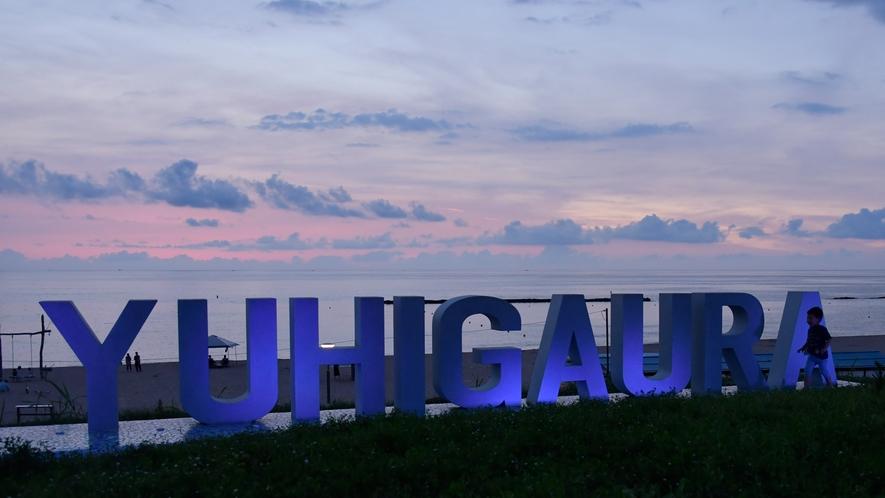 夕日と海を望める公園「浜詰 夕日の丘」