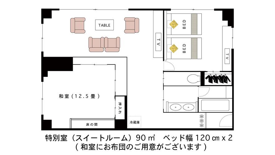 【特別室】間取り図