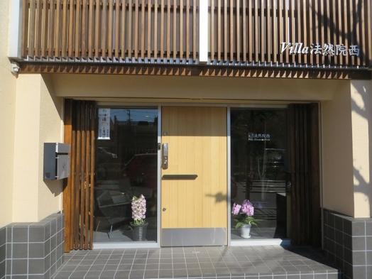 今こそ価値ある一組様貸切宿で京都・奥東山を満喫