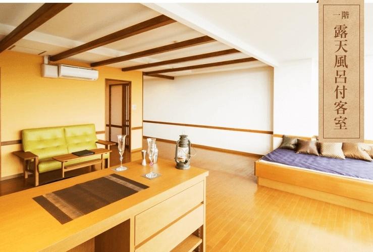 1階 露天風呂付き客室