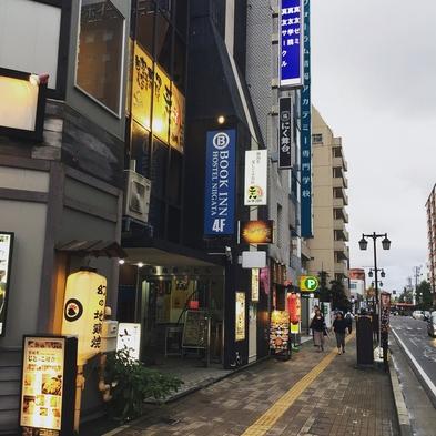 【JR新潟駅から徒歩3分】本好きには堪らない異空間ゲストハウス★シンプルプラン★