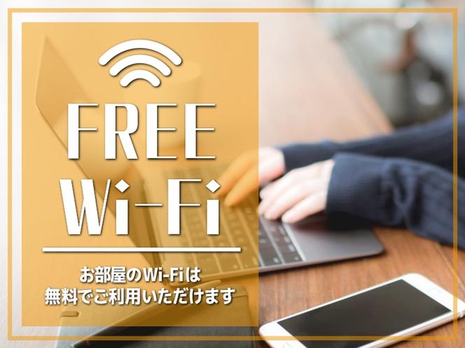 【超安定】全館 WiFi 無料サービス