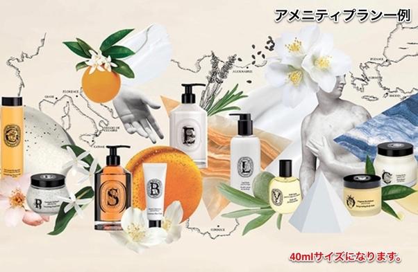 【WELCOME TO HYOGO】化粧品類サンプルプレゼントプラン アメニティとは別にプレゼント