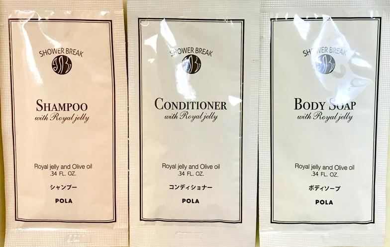 シャンプーコンディショナー、ボディソープは安心のPOLA製