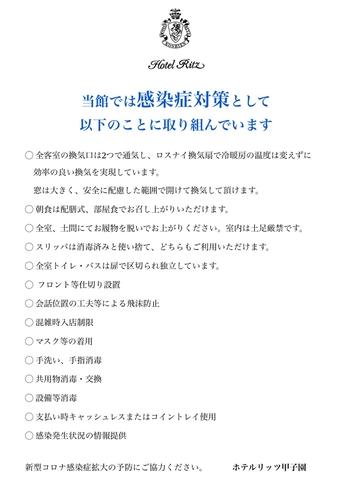 https://hpdsp.jp/hotelritzkoshien/