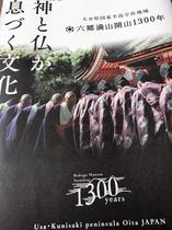 1300年祭