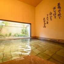 【貸切温泉】豊後の湯