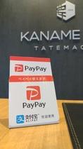 Paypay、Alipay利用の場合は現地決済にてお申し込みください。