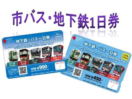 【市バス・地下鉄一日券&MAP付】銀閣寺・哲学の道近くのゲストハウスで快適京都ステイ