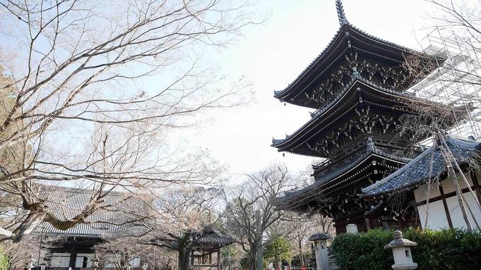 【早割り28】28日前までに旅の予定が決まったら!銀閣寺・哲学の道近くで快適京都ステイ
