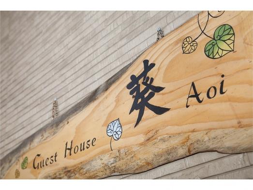 【秋冬旅セール】銀閣寺・哲学の道近く。口コミでも評判のゲストハウスで長期滞在【基本連泊】