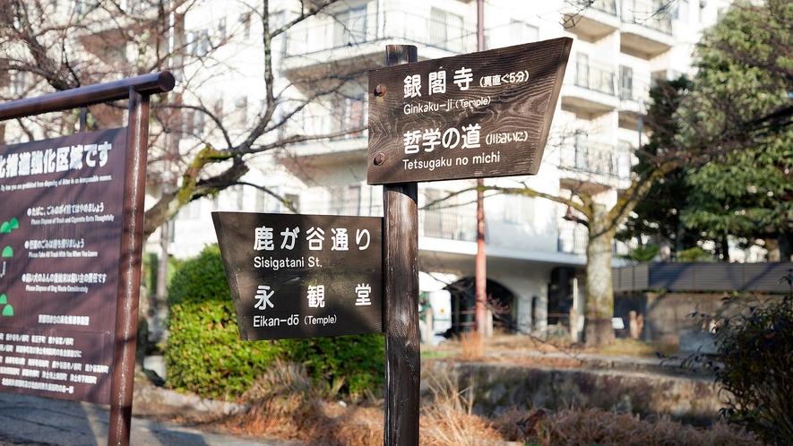 ・哲学の道: 銀閣寺と南禅寺の間を結ぶ、約2kmに渡る散歩道
