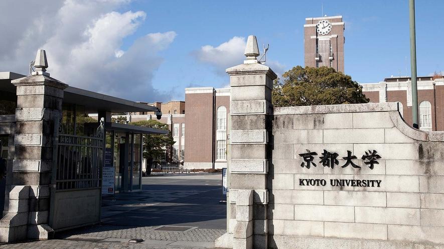 ・京都大学をはじめ市内にある大学へのアクセス至便