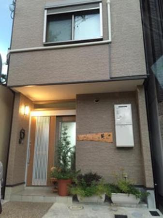 Guest House Aoi Nakamoto