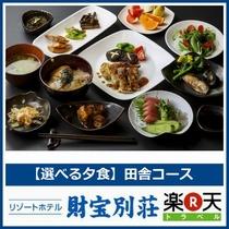 【選べる夕食】田舎コース(一番量が多いよ!)