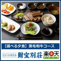 【選べる夕食】鹿児島県産黒毛和牛ステーキコース(A4ランク!)