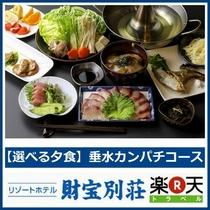 【選べる夕食】垂水カンパチコース(獲れたて!)