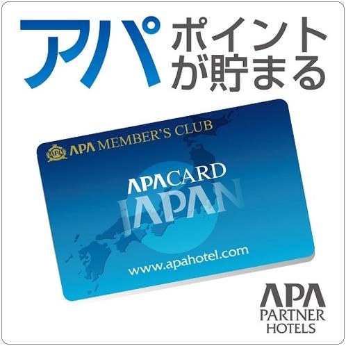 ■アパ パートナーホテルズ加盟店■ アパポイントが貯まります!!