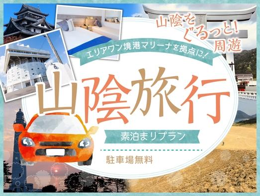 【山陰旅行】〔素泊〕★観光地へのアクセスに便利!山陰をぐるっと周遊