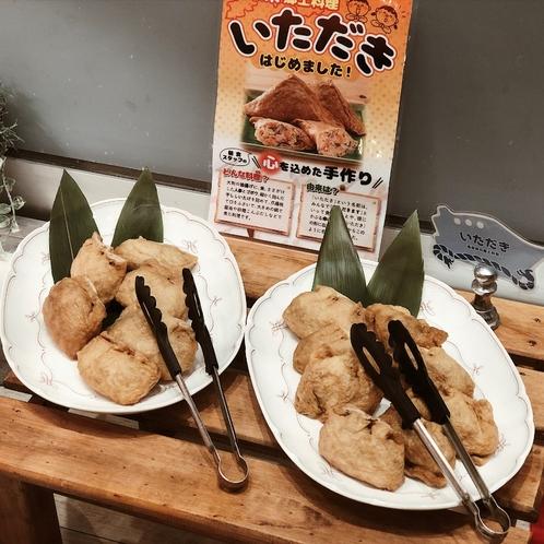 鳥取県郷土料理「いただき(ののこめし)」