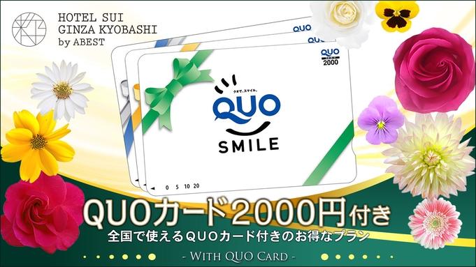 【領収書一括表記!!】QUOカード2,000円付プラン★フリードリンクサービス