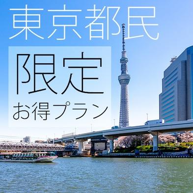 【都民限定】\東京都民応援お得な宿泊/朝のパン&フリードリンクサービス