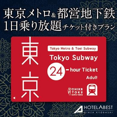 ★東京メトロ全線&都営地下鉄全線24時間乗り放題チケット付き★お得な宿泊プラン♪