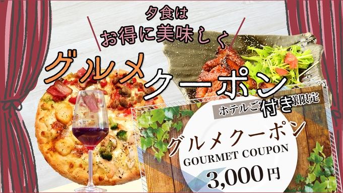 近隣提携店で使える夕食ミールクーポン3000円分付き♪フリードリンクサービス