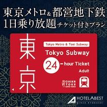 東京メトロ&都営地下鉄1日乗り放題チケット付