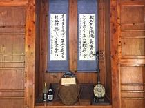 【客室】三線・泡盛・酒甕も展示
